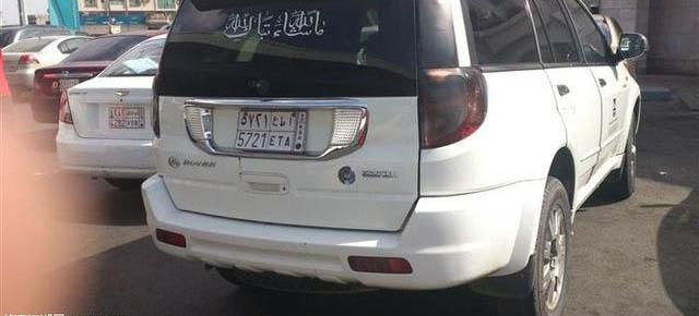 沙特阿拉伯,长城,长城哈弗h3北汽幻速s7尺寸纵深图片